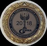 Золотая медаль международного конкурса <Лучшие товары и услуги Сибири - ГЕММА-2018>