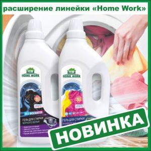 гели для стирки Home Work флакон